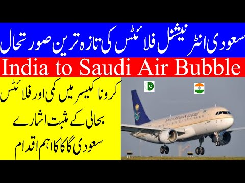 Saudi Flights Good News May Come Soon Saudi International Flights for India & Pakistan News Today