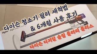 다이슨 청소기 필터 청소 / 6개월 사용 후기 #다이슨…