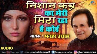 Manhar Udhas | Nishan Kabra Ka Meri सबसे दर्द भरा गीत | Best Romantic Sad Song