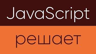 JavaScript Решает. Всплывающее по таймеру окно на Bootstrap 4