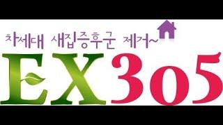 새집증후군 제거 방법 이엑스삼공오(EX305) '푸른세…