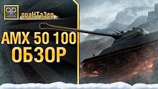 Тяжелый Танк АМХ 50-100 - обзор от qpaHTa3ep [World Of Tanks]