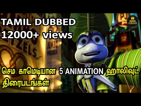 5 Best Hollywood Comedy Animation Tamil Dubbed Movies You Should Watch | Tamil | Movie Curious