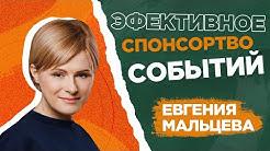 🎯 ЕВГЕНИЯ МАЛЬЦЕВА - спонсорство, спонсорство в России, спонсорство в спорте,  тренды, Sponsorforum