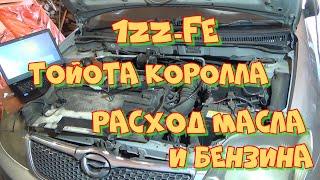 Тойота Королла 120 1ZZ-FE. Расход масла и топлива. Комплексная диагностика.