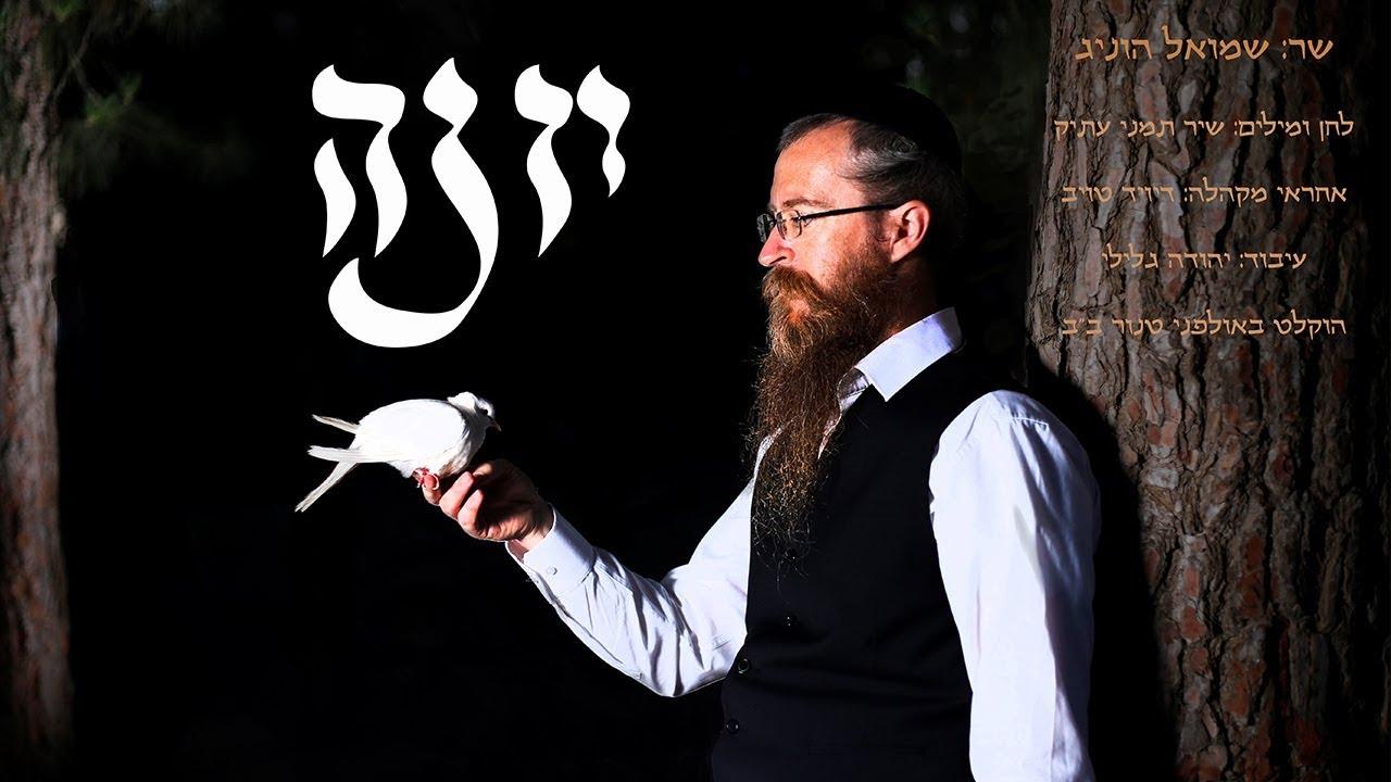 שמואל הוניג - יונה | Shmuel Honig - Yona