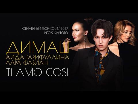 Dimash Kudaibergen, Lara Fabian, Aida Garifullina - Ti Amo Cosi