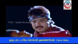 ஒரு பாட்டாலே சொல்லி அணைச்சேன் - Oru Pattale Solli Video Song - Deivavakku - Karthik - Ilaiyaraja Hit