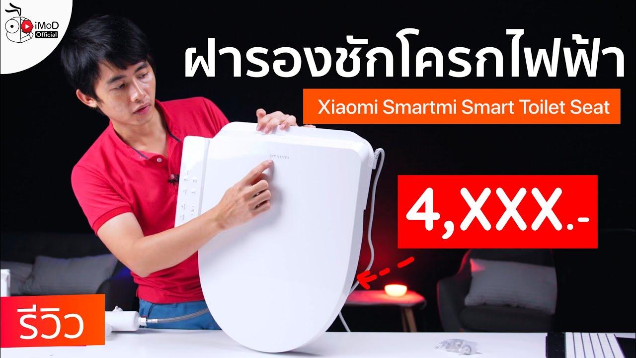 รีวิวฝารองชักโครกไฟฟ้า Xiaomi Smartmi Smart Toilet Seat นั่งก็อุ่น ล้างก็อุ่น ติดตั้งง่ายราคาประหยัด