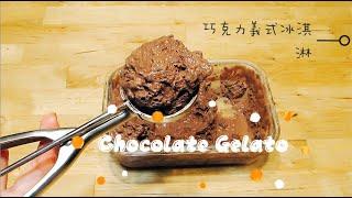生酮廚房-生酮巧克力義式冰淇淋 什麼!免冰淇淋機! Keto Chocolate Gelato without ice cream machine 低碳 Low Carb