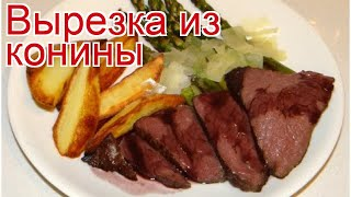 Рецепты из конины - как приготовить конину пошаговый рецепт - Вырезка из конины за 510 минут