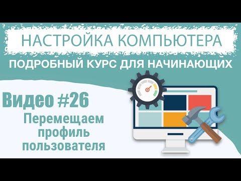 Видео #26. Перенос профиля пользователя