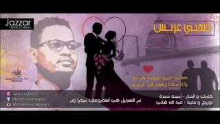 جديد محمد الجزار  اغنية( صاحبي عريس )