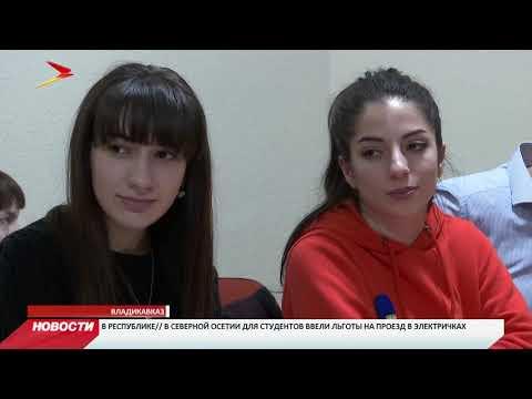 Новости Осетии // Итоговый выпуск // 19 февраля 2019