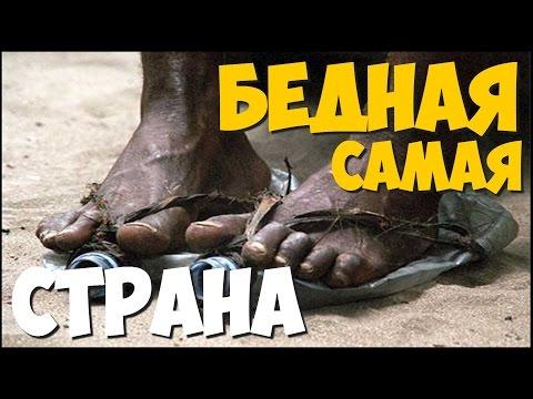 САМЫЕ САМЫЕ бедные страны мира | Какая самая бедная страна в мире?