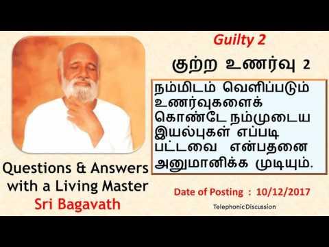 101217 குற்ற உணர்வு 2 Guilty 2 Q&A Sri Bagavath Tamil