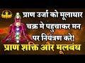 Prana shakti and mool bandha- प्राण उर्जा के द्वारा मन पर नियंत्रण कैसे करे?