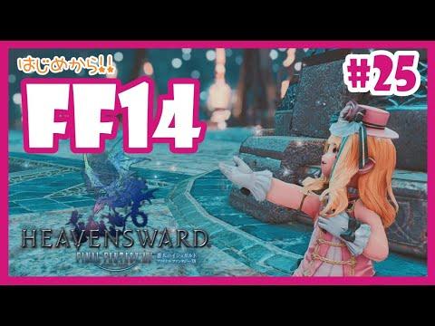 【FF14】#25🔽 蒼天のイシュガルド🐉いざ、イシュガルドへ!【メインストーリー/Vtuber】