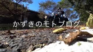 ドラスタで那須塩原に紅葉ツーリング ドラスタ 検索動画 11