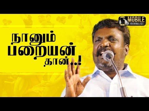 நானும் இந்து பறையன் தான்..! | VCK Thol.Thirumavalavan Speech About BJP Issue | Latest Videos
