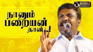நானும் இந்து பறையன் தான்..!   VCK Thol.Thirumavalavan Speech About BJP Issue   Latest Videos