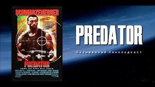 Хищник (1987) - Безымянный Киноподкаст