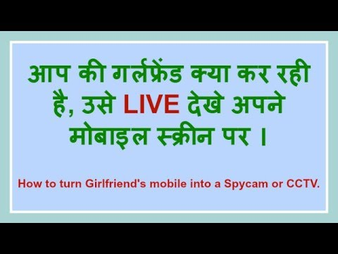 Aap ki Girlfriend kya kar rahi hai, Use live dekhe apne mobile screen pe  Usi  k mobile camera se