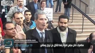 مصر العربية | معارضو اتفاقية تيران وصنافير يتظاهرون داخل مجلس الدولة