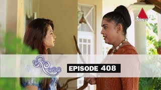 Neela Pabalu | Episode 408 | 04th December 2019 | Sirasa TV Thumbnail