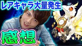 【レアキャラ大量発生】新ゲリラの感想をコスケが話す!【パズドラ】 thumbnail