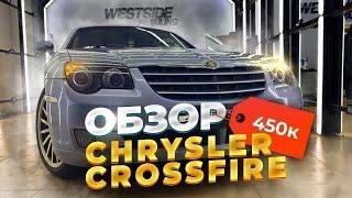 Автообзор на Chrysler Crossfire 2003 года за 450к