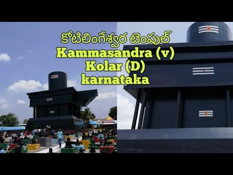 Kotilingeshwara Temple   Kamma Sandra(v)   Kolar(D)   Karnataka