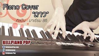 ดาว - มาเรียม B5 (Piano cover) by Bellpianopop ^^