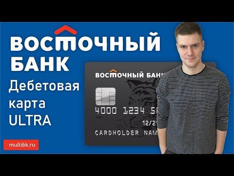Дебетовая карта Ultra Восточный Банк. УСЛОВИЯ / ОБЗОР
