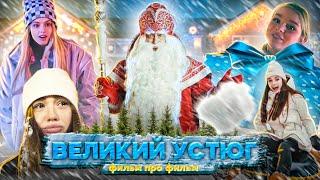 BACKSTAGE с Великого устюга / Хайп Хаус / фильм о фильме