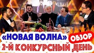 Новая волна-2019. 2-ой конкурсный день. Вечер Сосо Павлиашвили. Мартиросян, Галустян, Лепс и другие