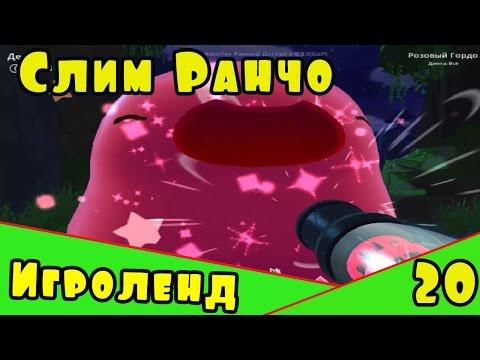 скачать бесплатно игру ранчо слим на русском языке - фото 9