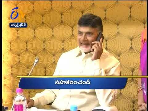 Andhra Pradesh | 8th February 2018 | Ghantaravam | 11 AM | News Headlines