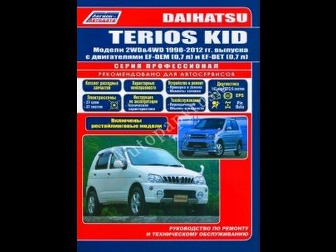 Руководство по ремонту DAIHATSU TERIOS  KID