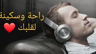 بعيداً عن ضجيج الحياة تلاوة مليئة بالراحة والجمال للشيخ خالد الجليل ~ خواتيم آل عمران