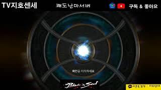 [블소레볼루션] 9월22일 비무,쟁 기공플레이