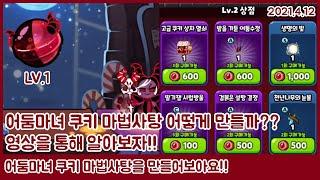 [쿠키런 : 오븐브레이크/기타영상]어둠마녀 쿠키 마법사…