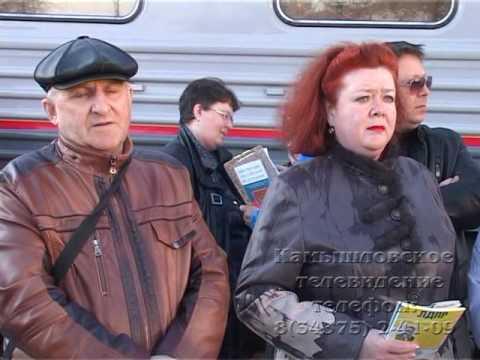 Специальный поезд ЛДПР прибыл в Камышлов