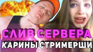 УНИЧТОЖИЛ СЕРВЕР КАРИНЫ СТРИМЕРШИ В GTA SAMP!