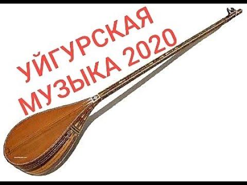 ТОП 10 УЙГУРСКИХ ПЕСЕН 2020!!! ЗАЖИГАТЕЛЬНЫЕ УЙГУРСКИЕ ПЕСНИ 2020 ГОДА. ТОП 10 ВСЕ ИЩУТ ЭТИ ПЕСНИ