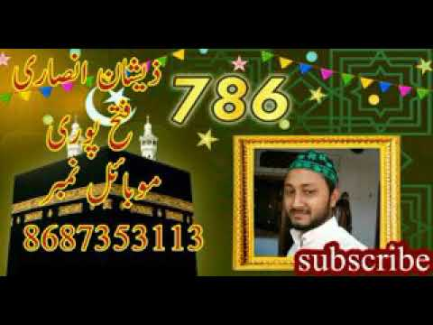 Mere nabi ka hai mukhda. Bahot hi khubsurat kalam by zeeshan ansari . Mobile no. 8687353113