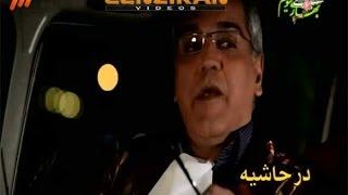 "Mehran Modiri appear again on Iranian  TV with comedy  serial "" Dar Hashieh """
