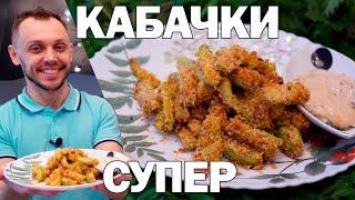Кабачки в хрустящем кляре Вкусный рецепт Закуски к фильму