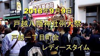 2018年9月9日 戸越八幡神社例大祭 戸越一レディースタイム