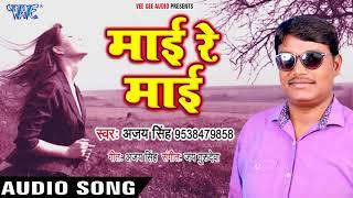 माई रे माई - Mai Re Mai - Kahe Hamke Ye Chanda Bhula Dihalu - Ajay Singh -Bhojpuri Hit Song 2018